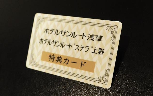 特典カード